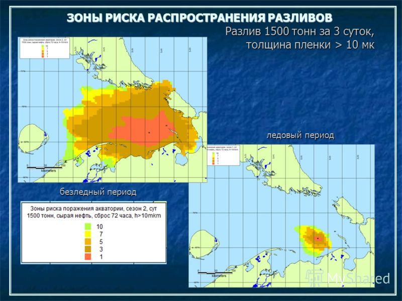 ЗОНЫ РИСКА РАСПРОСТРАНЕНИЯ РАЗЛИВОВ Разлив 1500 тонн за 3 суток, толщина пленки > 10 мк безледный период ледовый период