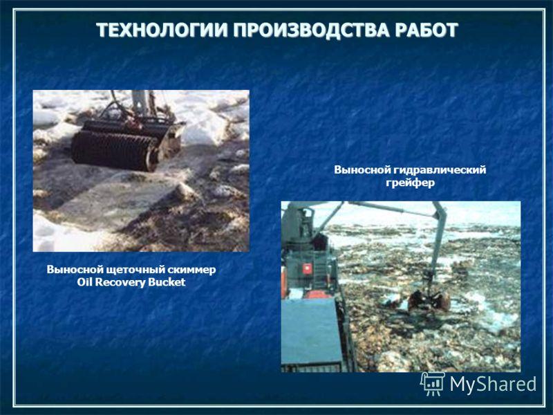 ТЕХНОЛОГИИ ПРОИЗВОДСТВА РАБОТ Выносной щеточный скиммер Oil Recovery Bucket Выносной гидравлический грейфер