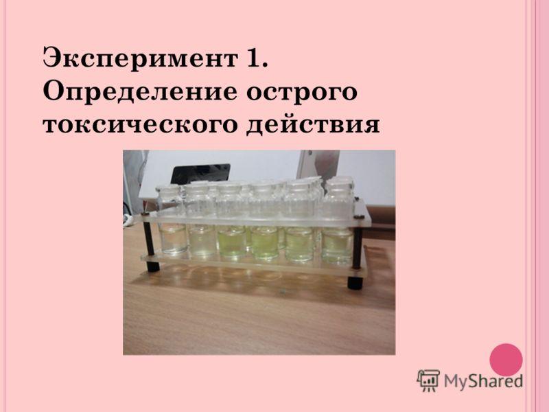 Эксперимент 1. Определение острого токсического действия