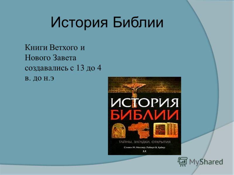 История Библии Книги Ветхого и Нового Завета создавались с 13 до 4 в. до н. э