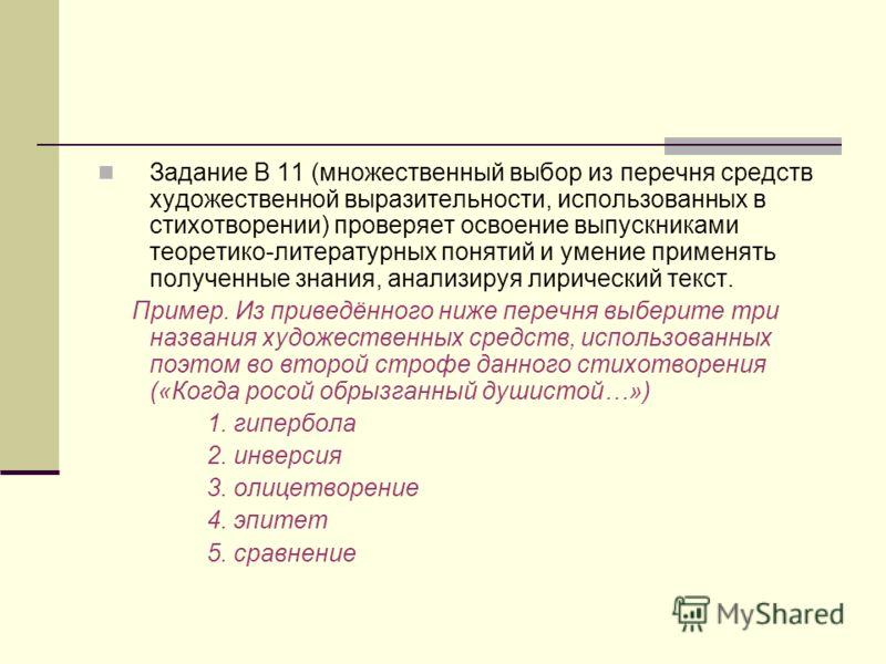 Задание В 11 (множественный выбор из перечня средств художественной выразительности, использованных в стихотворении) проверяет освоение выпускниками теоретико-литературных понятий и умение применять полученные знания, анализируя лирический текст. При
