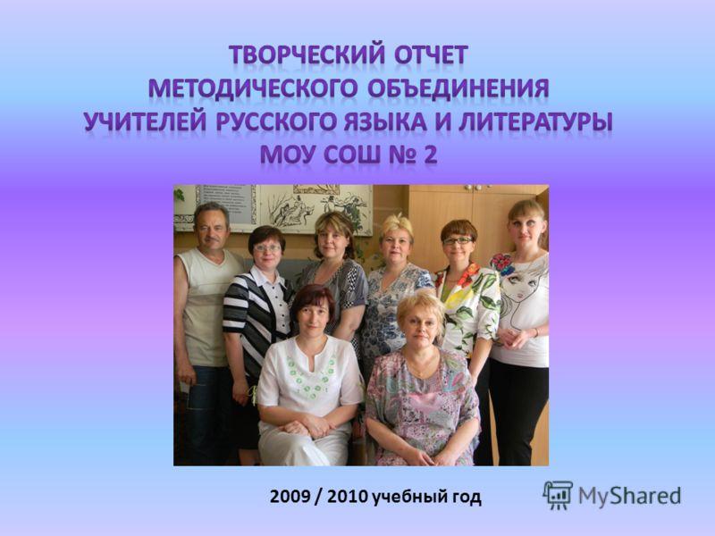 2009 / 2010 учебный год