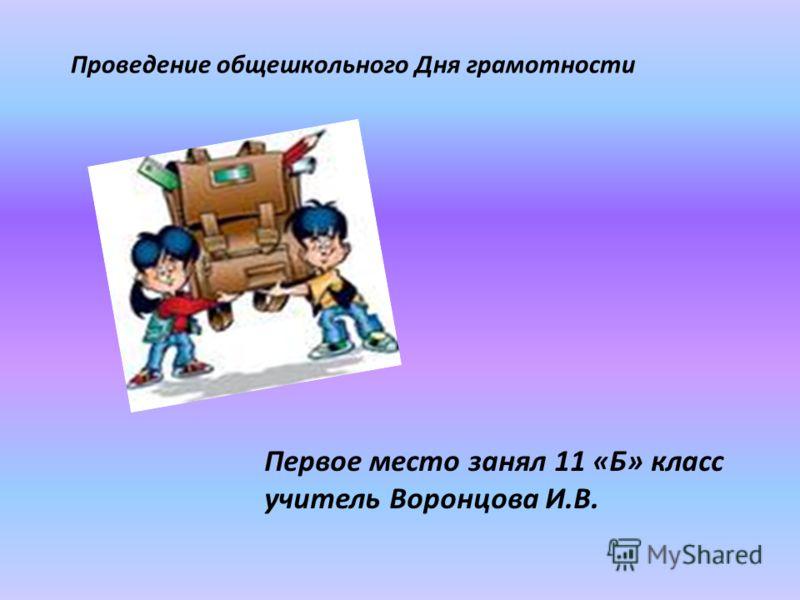 Проведение общешкольного Дня грамотности Первое место занял 11 «Б» класс учитель Воронцова И.В.