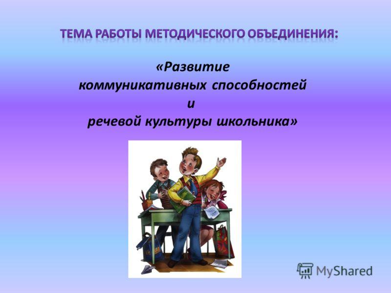 «Развитие коммуникативных способностей и речевой культуры школьника»