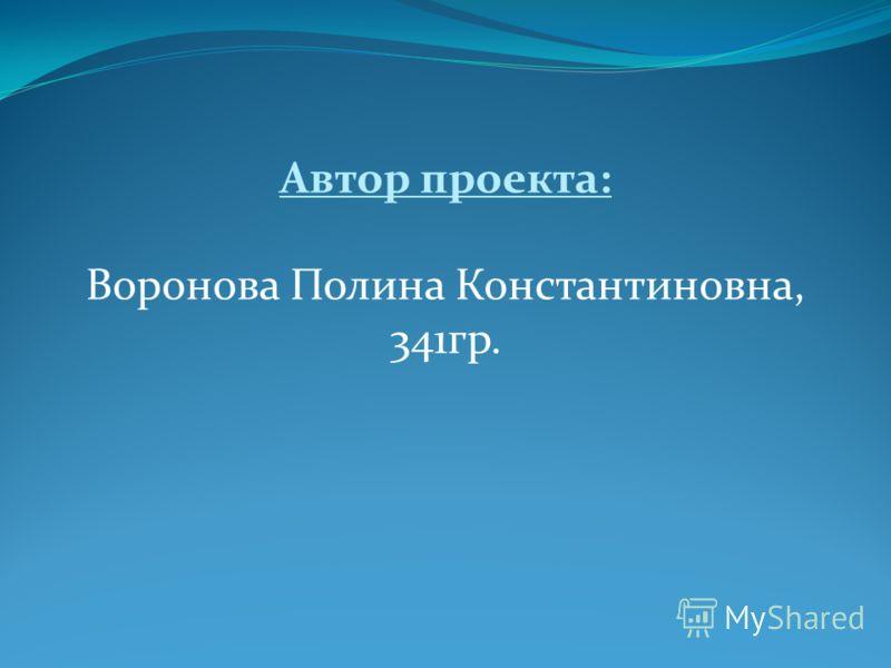 Автор проекта: Воронова Полина Константиновна, 341гр.