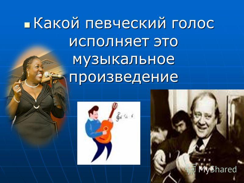 Какой певческий голос исполняет это музыкальное произведение Какой певческий голос исполняет это музыкальное произведение