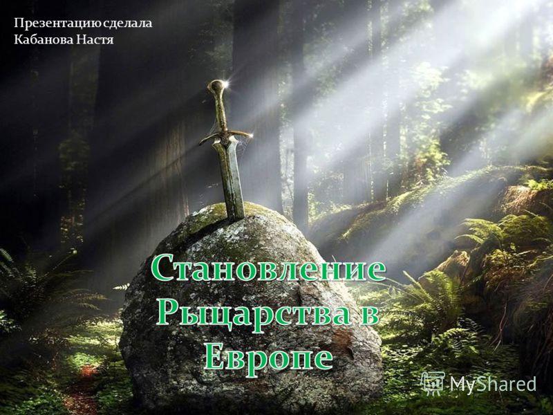 Презентацию сделала Кабанова Настя