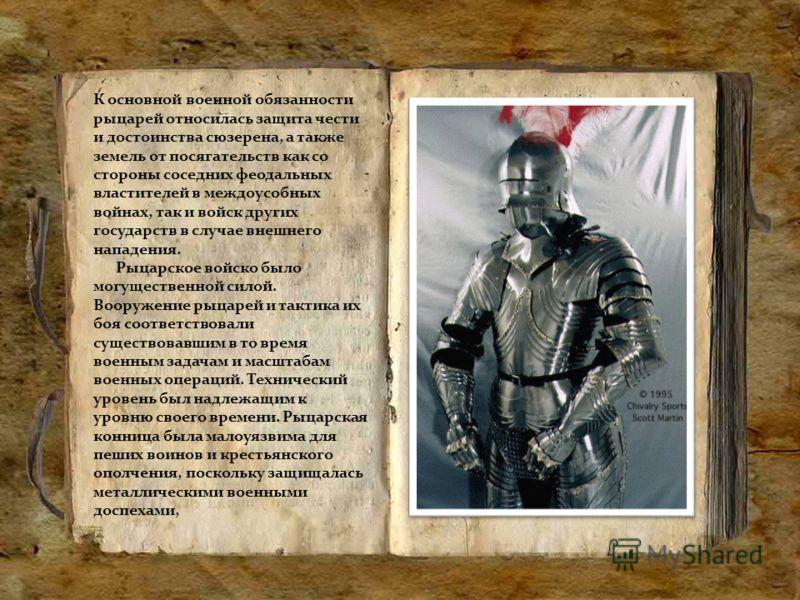 К основной военной обязанности рыцарей относилась защита чести и достоинства сюзерена, а также земель от посягательств как со стороны соседних феодальных властителей в междоусобных войнах, так и войск других государств в случае внешнего нападения. Ры