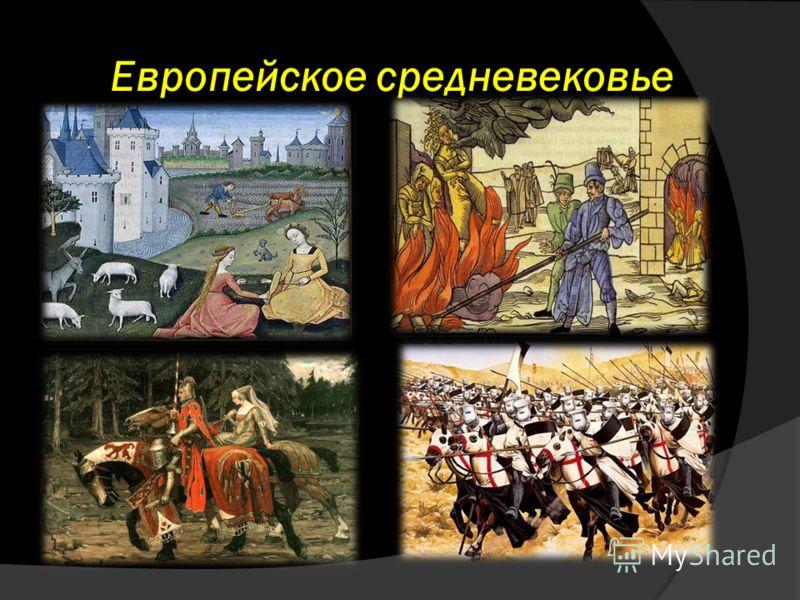 Европейское средневековье
