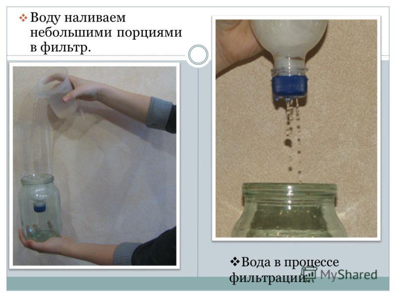 Воду наливаем небольшими порциями в фильтр. Вода в процессе фильтрации.