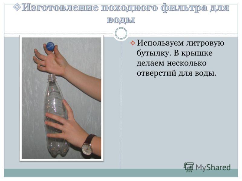 Используем литровую бутылку. В крышке делаем несколько отверстий для воды.
