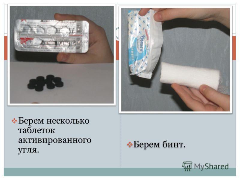 Берем бинт. Берем несколько таблеток активированного угля.