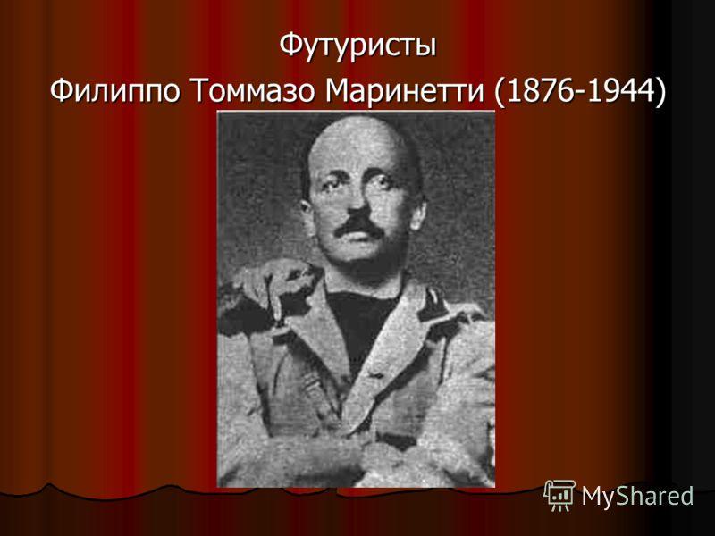 Футуристы Филиппо Томмазо Маринетти (1876-1944)