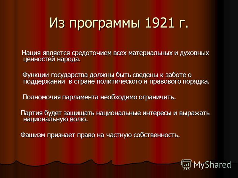 Из программы 1921 г. Нация является средоточием всех материальных и духовных ценностей народа. Нация является средоточием всех материальных и духовных ценностей народа. Функции государства должны быть сведены к заботе о поддержании в стране политичес