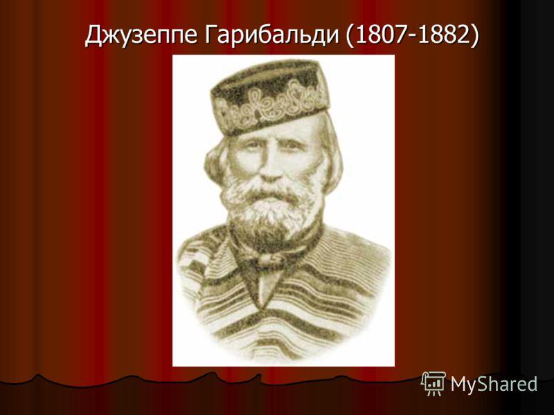 Джузеппе Гарибальди (1807-1882)