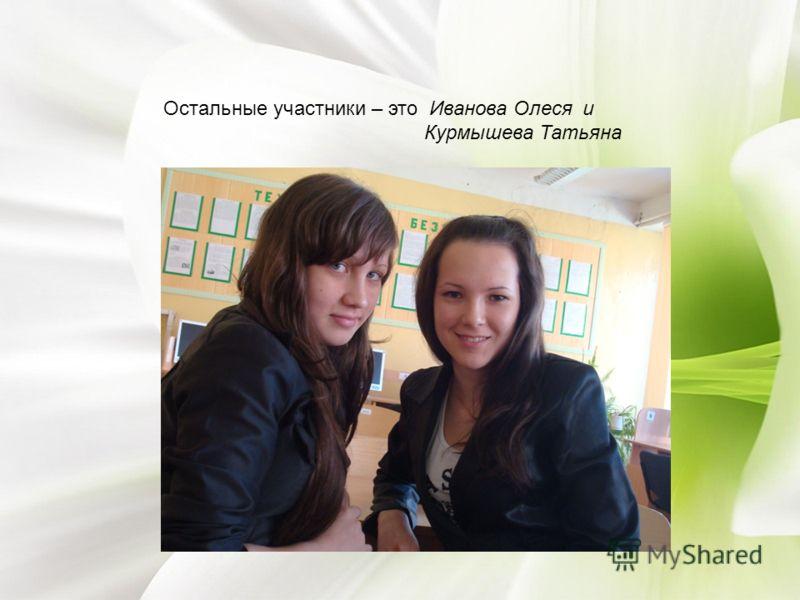 Остальные участники – это Иванова Олеся и Курмышева Татьяна