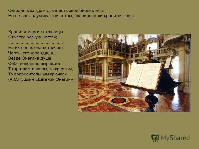Сегодня в каждом доме есть своя библиотека. Но не все задумываются о том, правильно ли хранятся книги. Хранили многие страницы Отметку резкую ногтей;............................................ На их полях она встречает Черты его карандаша. Везде Оне