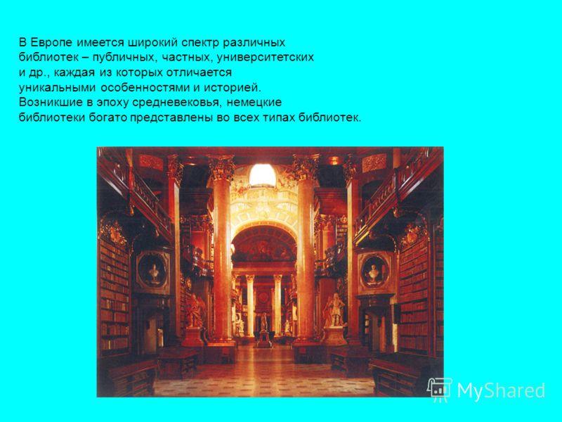 В Европе имеется широкий спектр различных библиотек – публичных, частных, университетских и др., каждая из которых отличается уникальными особенностями и историей. Возникшие в эпоху средневековья, немецкие библиотеки богато представлены во всех типах