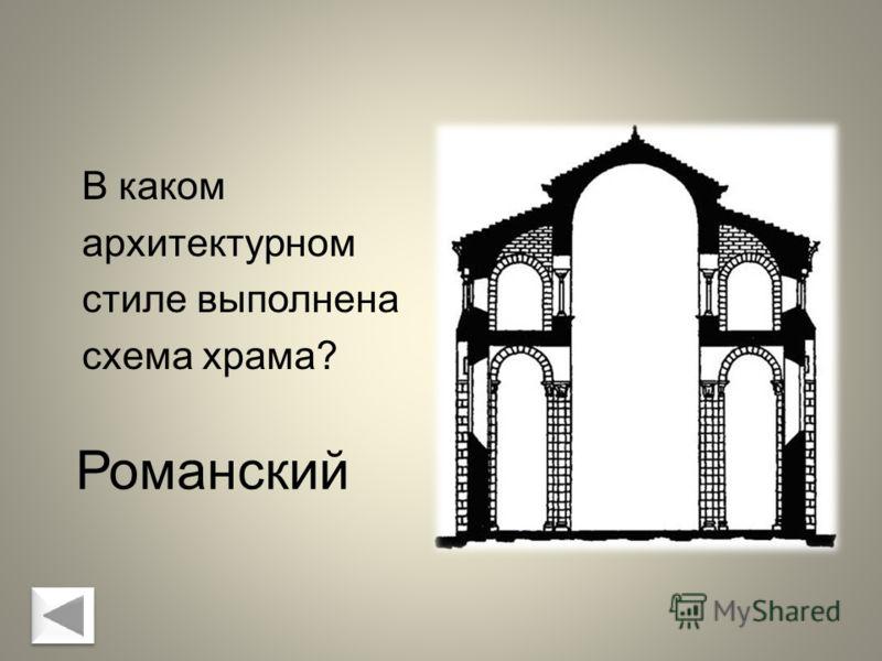 Романский В каком архитектурном стиле выполнена схема храма?