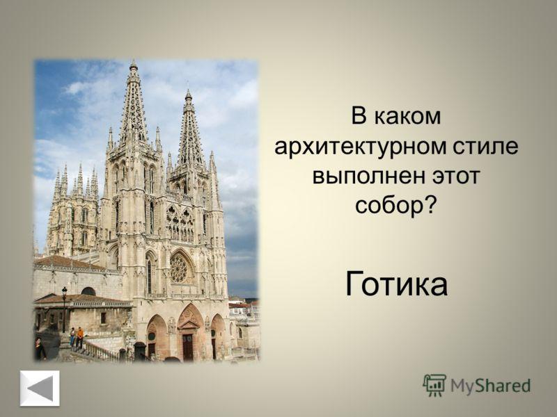 Готика В каком архитектурном стиле выполнен этот собор?