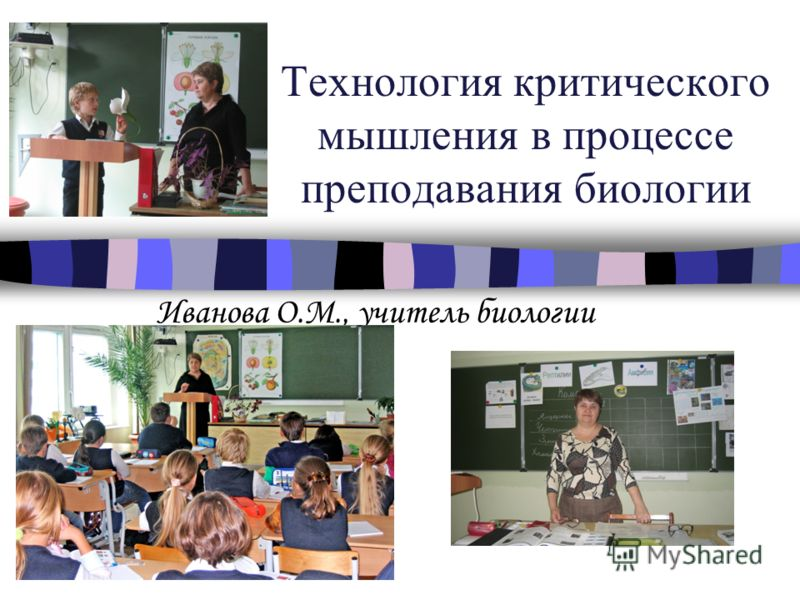 Технология критического мышления в процессе преподавания биологии Иванова О.М., учитель биологии