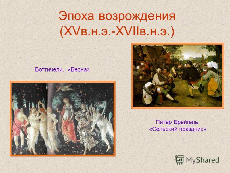 Эпоха возрождения (XVв.н.э.-XVIIв.н.э.) Питер Брейгель. «Сельский праздник» Боттичели. «Весна»