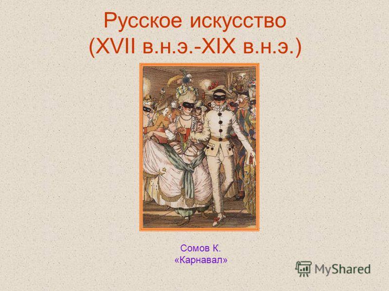 Русское искусство (XVII в.н.э.-XIX в.н.э.) Сомов К. «Карнавал»
