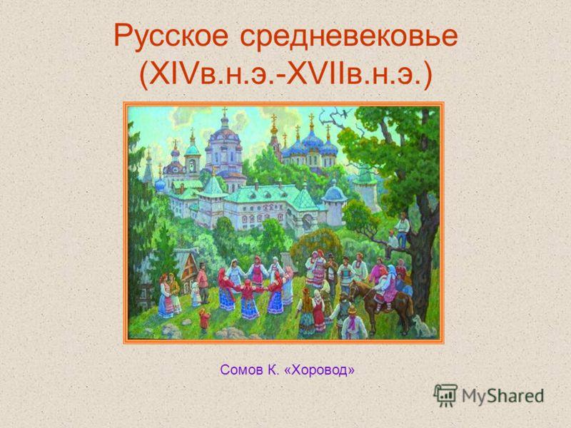 Русское средневековье (XIVв.н.э.-XVIIв.н.э.) Сомов К. «Хоровод»