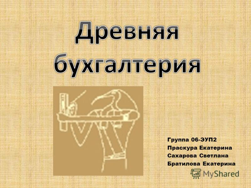 Группа 06-ЭУП2 Праскура Екатерина Сахарова Светлана Братилова Екатерина