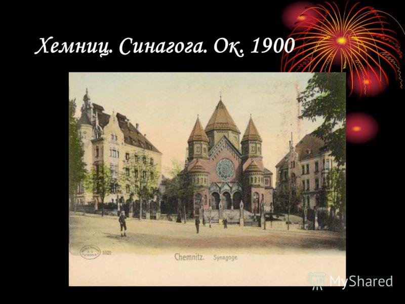 Хемниц. Синагога. Ок. 1900