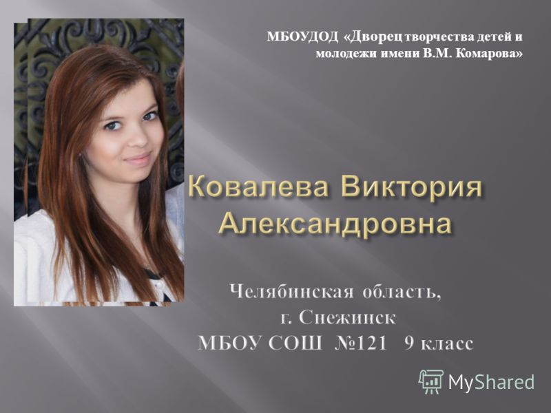 МБОУДОД « Дворец творчества детей и молодежи имени В.М. Комарова»