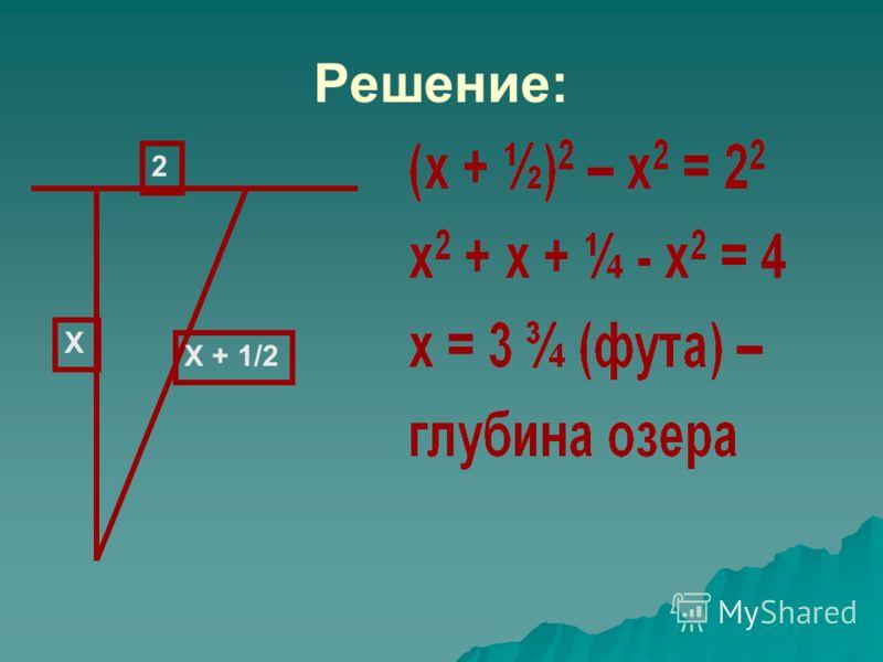 Решение: Х 2 Х + 1/2