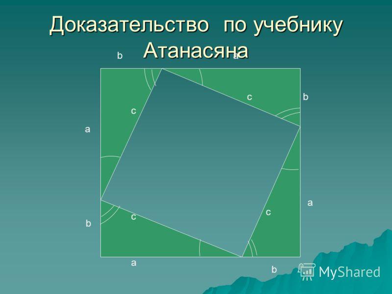 Доказательство по учебнику Атанасяна ba a b a b b a c c c c