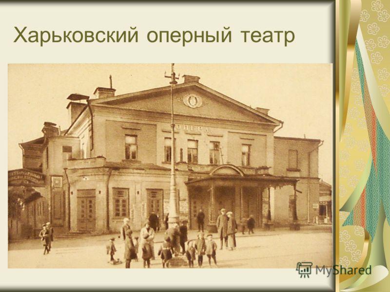 Харьковский оперный театр
