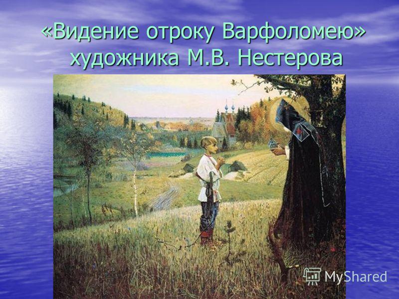 «Видение отроку Варфоломею» художника М.В. Нестерова «Видение отроку Варфоломею» художника М.В. Нестерова