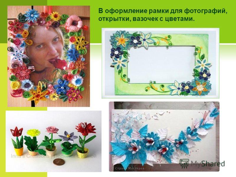 В оформление рамки для фотографий, открытки, вазочек с цветами.
