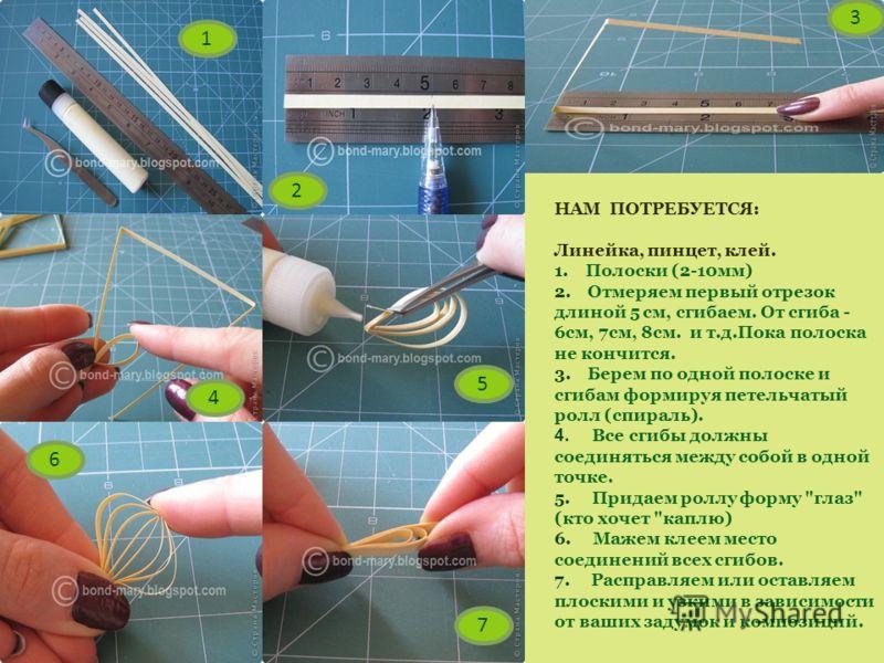 НАМ ПОТРЕБУЕТСЯ: Линейка, пинцет, клей. 1. Полоски (2-10мм) 2. Отмеряем первый отрезок длиной 5 см, сгибаем. От сгиба - 6см, 7см, 8см. и т.д.Пока полоска не кончится. 3. Берем по одной полоске и сгибам формируя петельчатый ролл (спираль). 4. Все сгиб