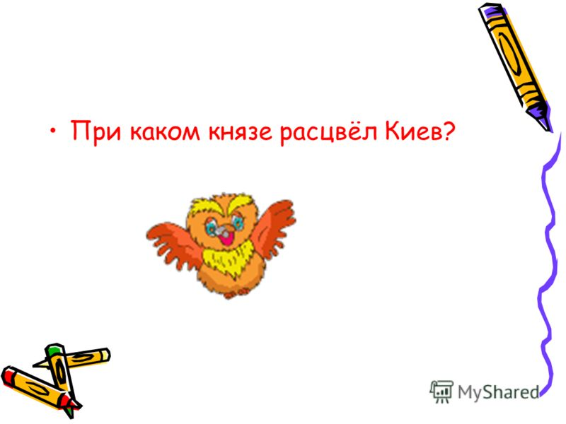 При каком князе расцвёл Киев?