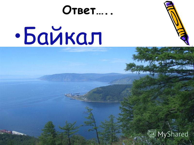 Ответ….. Байкал