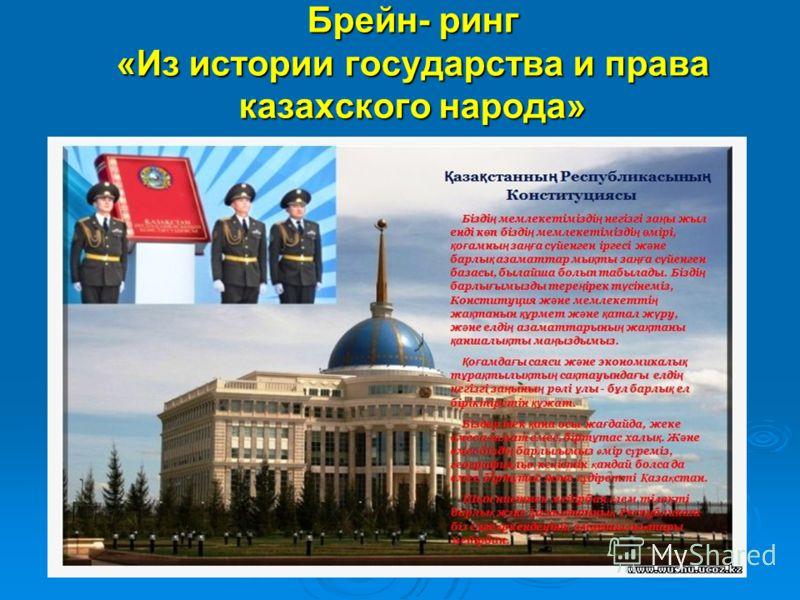 Брейн- ринг «Из истории государства и права казахского народа»