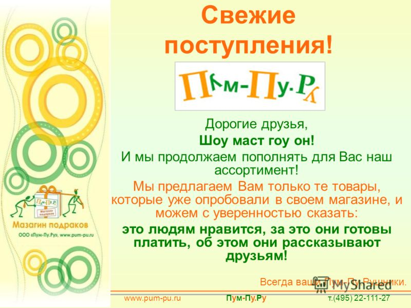 www.pum-pu.ru Пум-Пу.Ру т.(495) 22-111-27 Дорогие друзья, Шоу маст гоу он! И мы продолжаем пополнять для Вас наш ассортимент! Мы предлагаем Вам только те товары, которые уже опробовали в своем магазине, и можем с уверенностью сказать: это людям нрави
