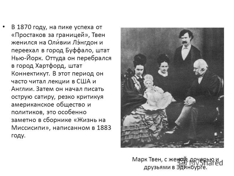 В 1870 году, на пике успеха от «Простаков за границей», Твен женился на Оли́вии Лэ́нгдон и переехал в город Буффало, штат Нью-Йорк. Оттуда он перебрался в город Хартфорд, штат Коннектикут. В этот период он часто читал лекции в США и Англии. Затем он