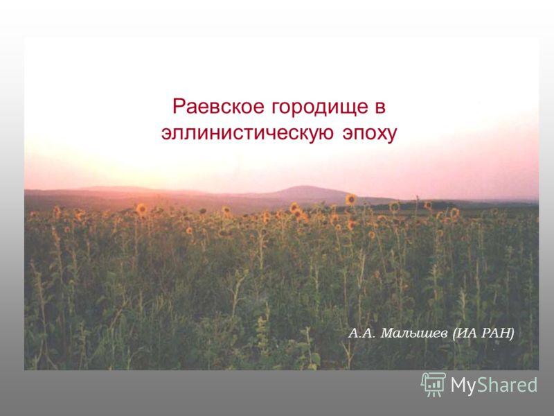 Раевское городище в эллинистическую эпоху А.А. Малышев (ИА РАН)