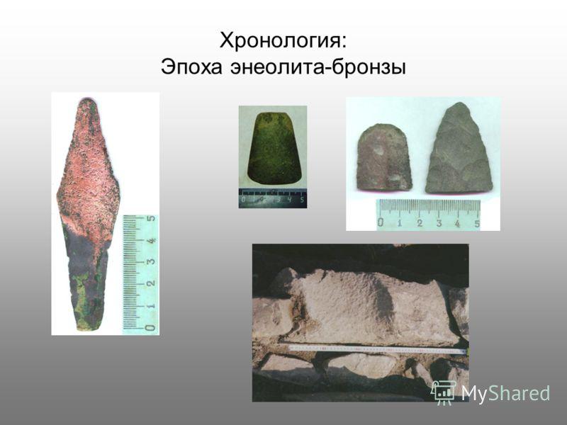 Хронология: Эпоха энеолита-бронзы