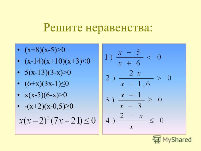 Решите неравенства: (х+8)(х-5)>0 (х-14)(х+10)(х+3)0 (6+х)(3х-1)0 х(х-5)(6-х)>0 -(х+2)(х-0,5)0