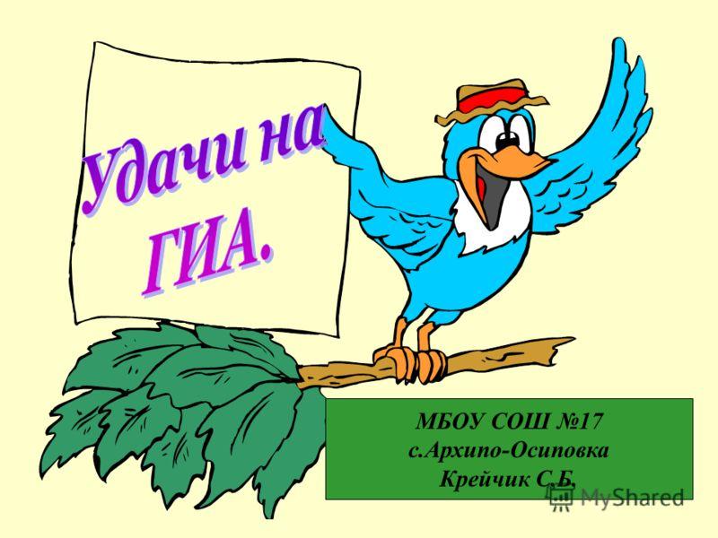 МБОУ СОШ 17 с.Архипо-Осиповка Крейчик С.Б.
