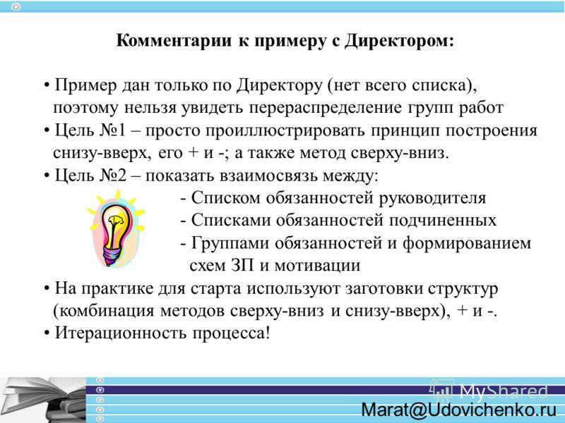 Marat@Udovichenko.ru Комментарии к примеру с Директором: Пример дан только по Директору (нет всего списка), поэтому нельзя увидеть перераспределение групп работ Цель 1 – просто проиллюстрировать принцип построения снизу-вверх, его + и -; а также мето