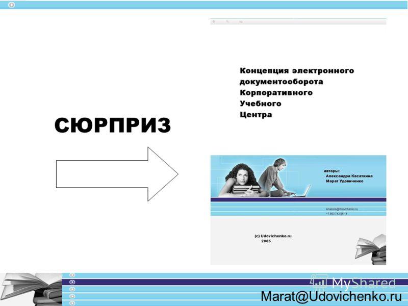 Marat@Udovichenko.ru СЮРПРИЗ
