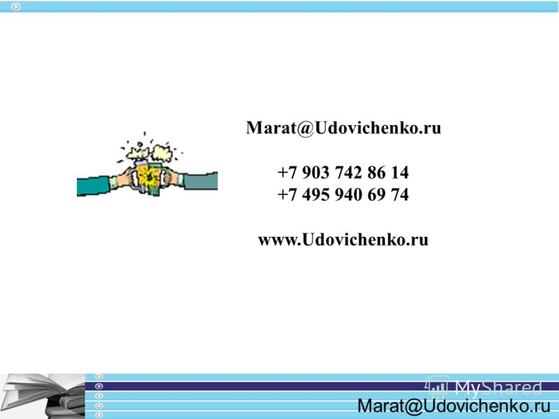 Marat@Udovichenko.ru +7 903 742 86 14 +7 495 940 69 74 www.Udovichenko.ru