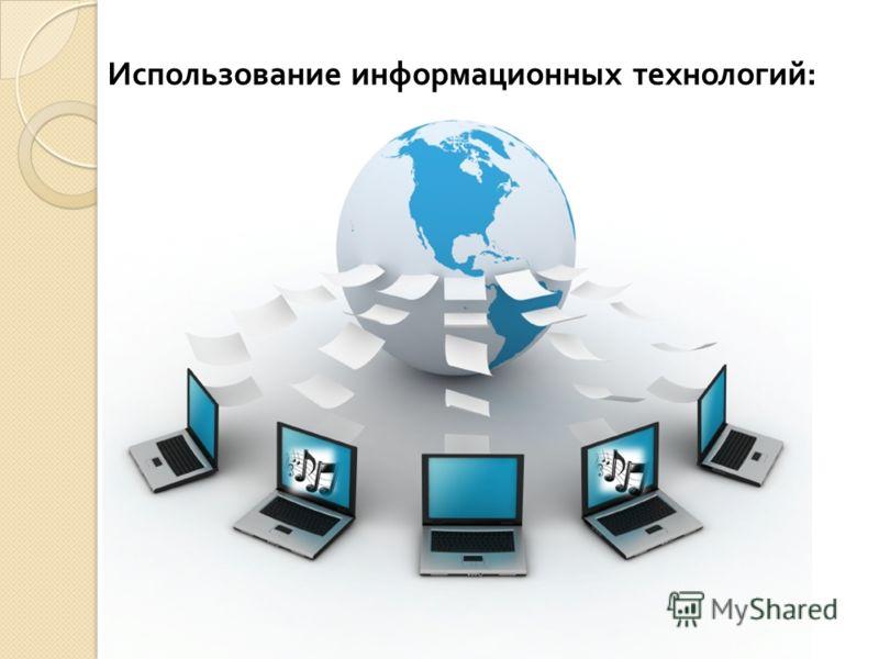 Использование информационных технологий :
